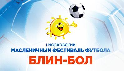 I Московский Масленичный Фестиваль футбола «БЛИН-БОЛ»