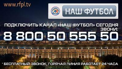 """Горячая линяя для подключения к каналу """"НАШ ФУТБОЛ"""""""