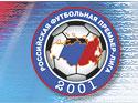 РФПЛ поздравляет Анзора Кавазашвили!