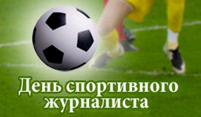 Поздравляем с Международным днем спортивного журналиста