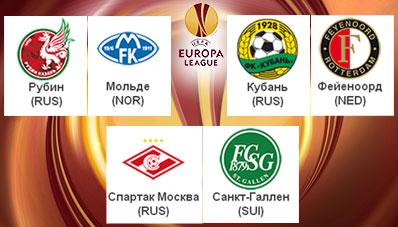 «Спартак», «Кубань» и «Рубин» узнали соперников по Лиге Европы