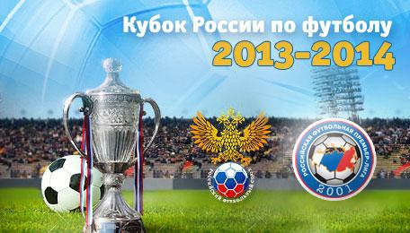 «Краснодар» стал первым четвертьфиналистом Кубка России-2013-2014 гг.