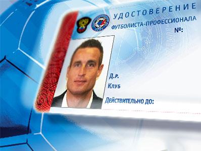 РФПЛ запустила процедуру регистрации футболистов