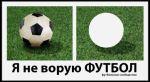 """""""Не воруй футбол!"""""""