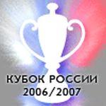 Итоги жеребьёвки 1/8 финала Кубка России 2006/07 гг.