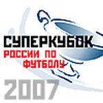 Билеты на матч за Суперкубок России по футболу