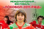 Алексей Смертин откроет фестиваль «Локобол»