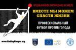 Стартовала общеевропейская акция «Профессиональный футбол против голода»