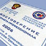 Утверждены регламентирующие документы чемпионата-2006