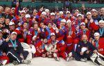 Поздравляем сборную России по хоккею!