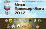 Аккредитация СМИ на финал конкурса «Мисс Премьер-Лига 2012»