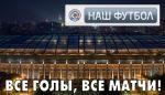 Расписание телетрансляций 15-го тура СОГАЗ-Чемпионата России