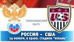 РОССИЯ - США, болеем вместе