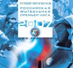 Турнир прогнозов 2007