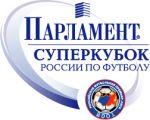 Выдача аккредитаций на 'Парламент-Суперкубок России по футболу'