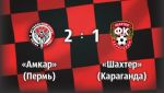 «Амкар» выиграл у чемпиона Казахстана