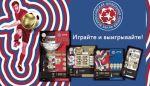 Всероссийская футбольная лотерея помогает детям