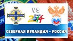 14 августа сборная России играет с Северной Ирландией