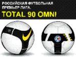 Официальный мяч