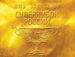 Началась продажа билетов на матч за Суперкубок России 2013