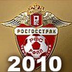 Жеребьёвка календаря Росгосстрах чемпионата России 2010 года