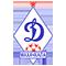 ФК «Динамо» Махачкала