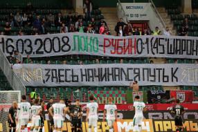 Локомотив 1:1 Рубин