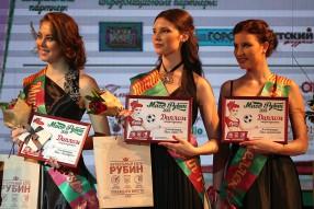"""""""Мисс Рубин - 2015"""""""