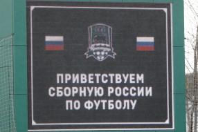 Тренировка сборной России в Краснодаре 20.03.2017