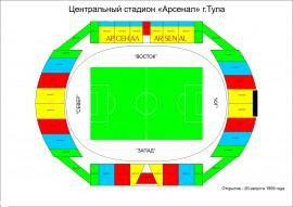 """Центральный стадион """"Арсенал"""" Тула"""